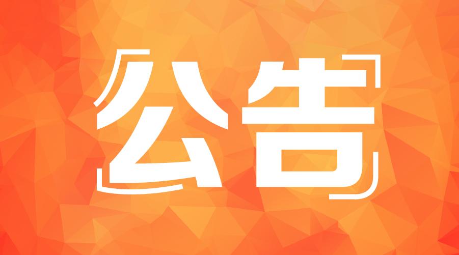 丹dong市huang金城首页学院招pindiangongdian子实xi指dao教师拟pin用人员公告